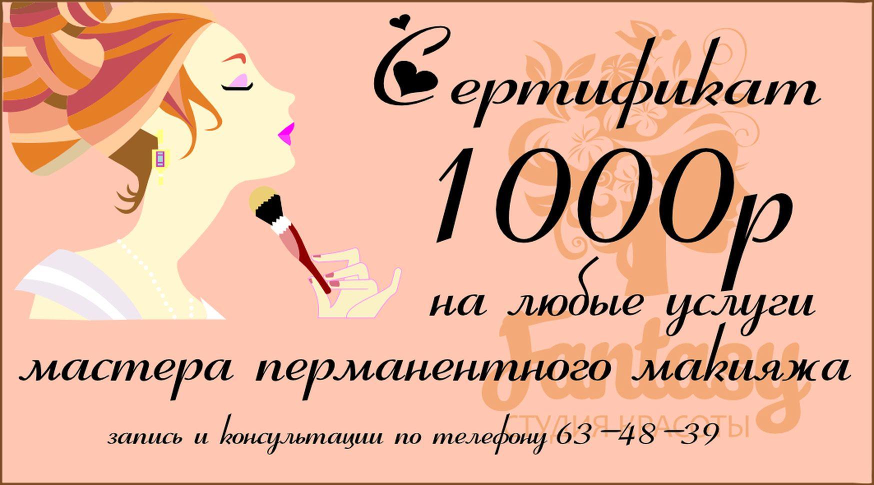 Сертификат пермак 1000р