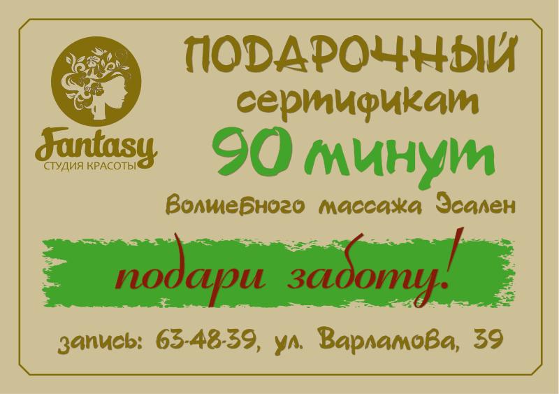 Подарочный сертификат декабрь 2017 (1)